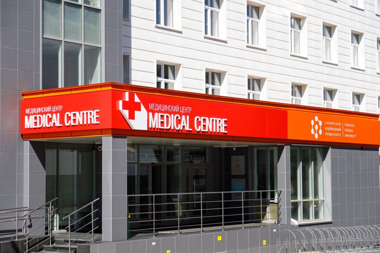 Медицинский центр СФУ — ФСНКЦ ФМБА России