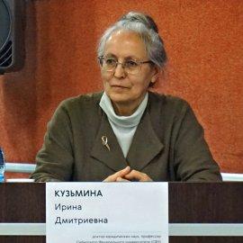 Кузьмина Ирина Дмитриевна