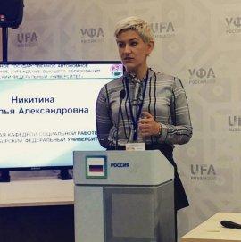 Никитина Наталья Александровна