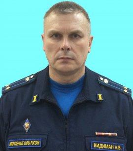 Видиман Андрей Викторович