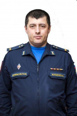 Волошенко Владимир Александрович